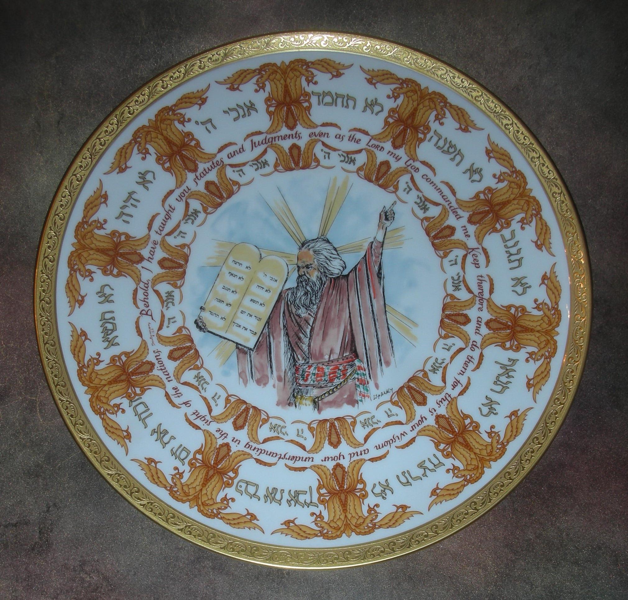 «Тарелка декоративная «Десять заповедей»